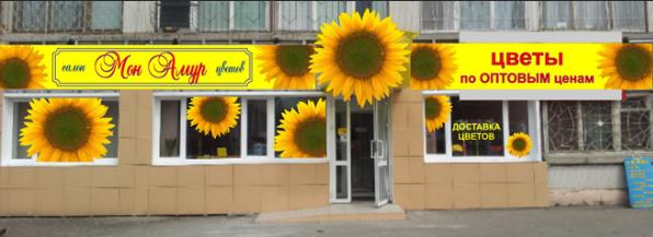 Салон цветов «Монамур74»