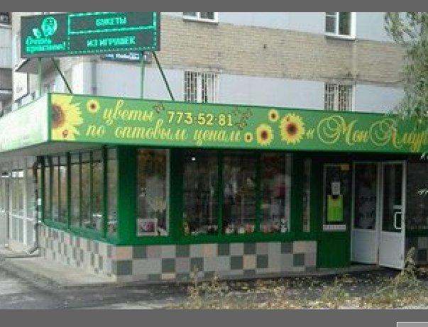 Салон цветов Мог Амур
