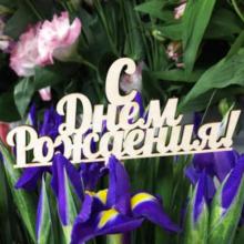 «С Днём Рождения» надпись в цветы!